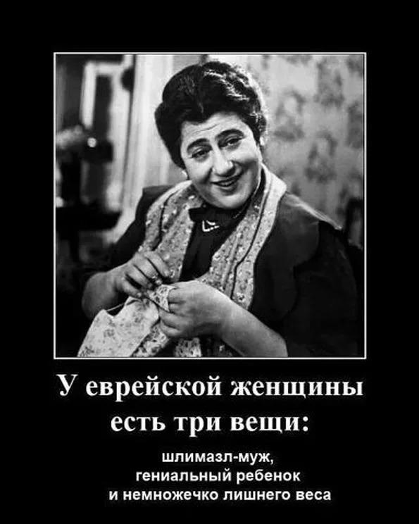 Еврейская женщина демотиватор