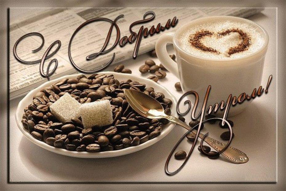 каждой серии открытка прекрасного утра с кофе рынка