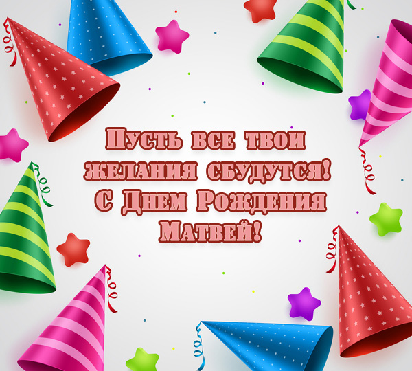 Февраля шаблоны, открытка с днем рождения матвея