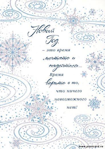 Подписи к открыткам новый год