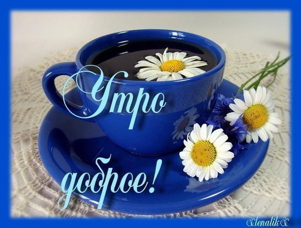 Красивое поздравление с добрым утром в прозе