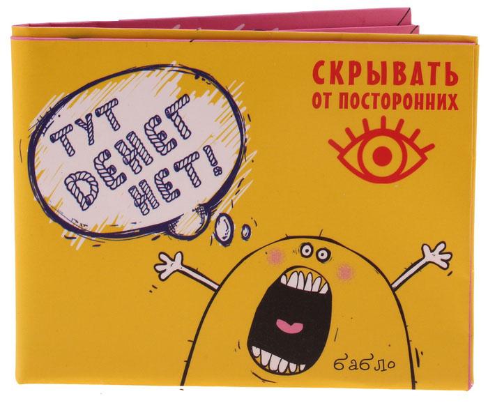 Прикольные конверты картинки, день учителя своими