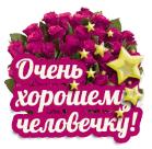 День матери, открытки благодарю юля