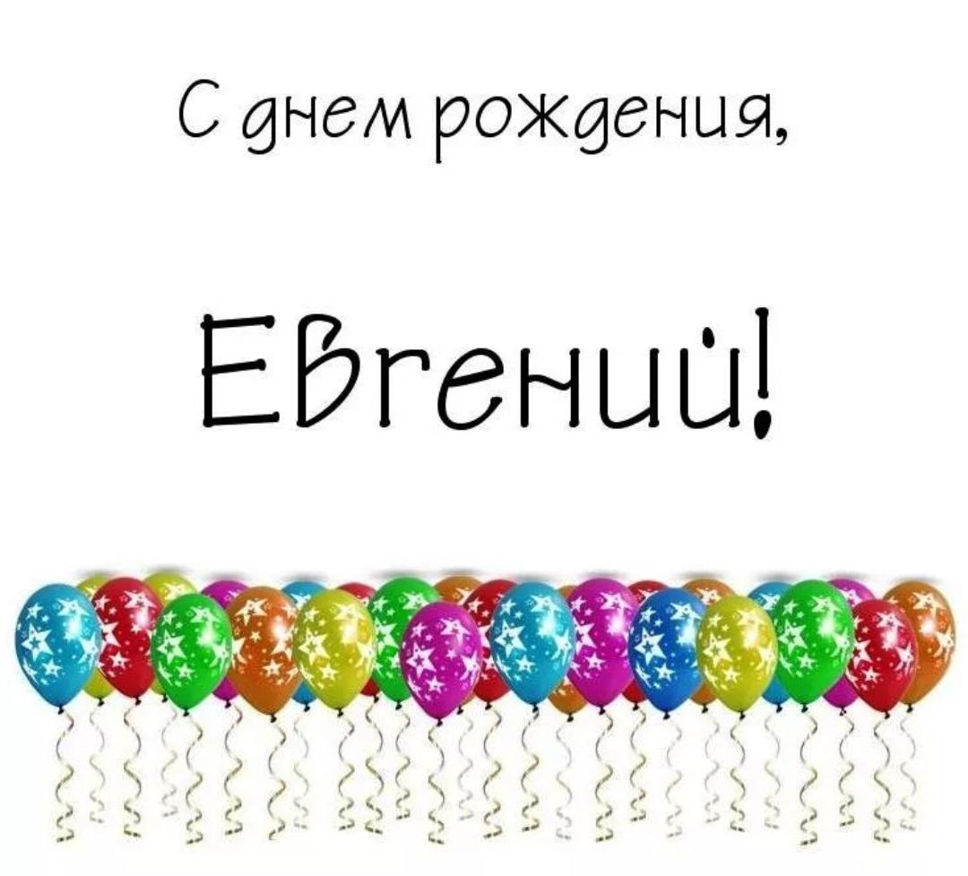поздравления евгению с днем рождения евгению коллеге строился для
