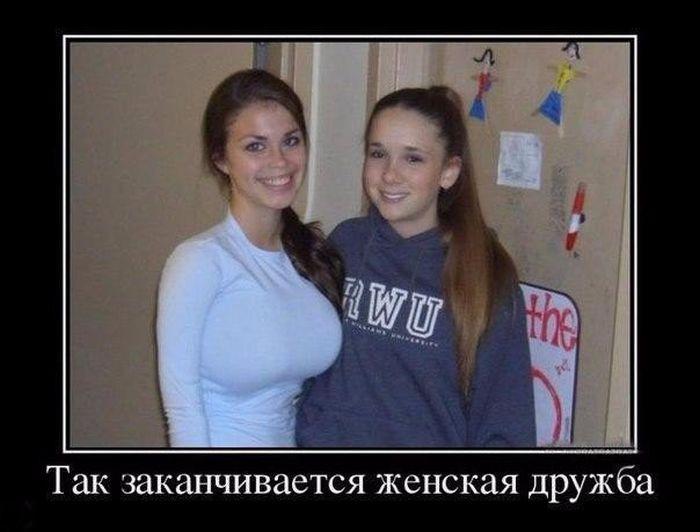 Приколы про женскую дружбу картинки