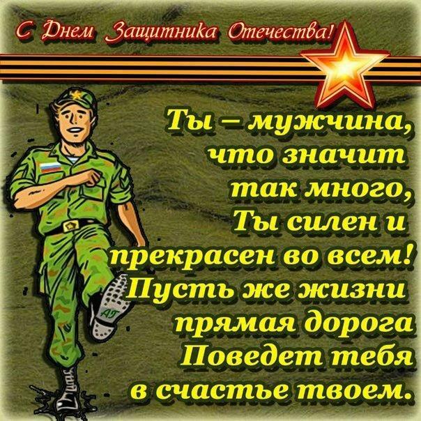 Зенит открытки, с днем защитника отечества картинки поздравления любимому