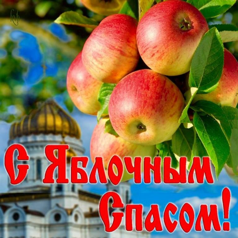 Поздравить с яблочным спасом картинками, дачей огородом