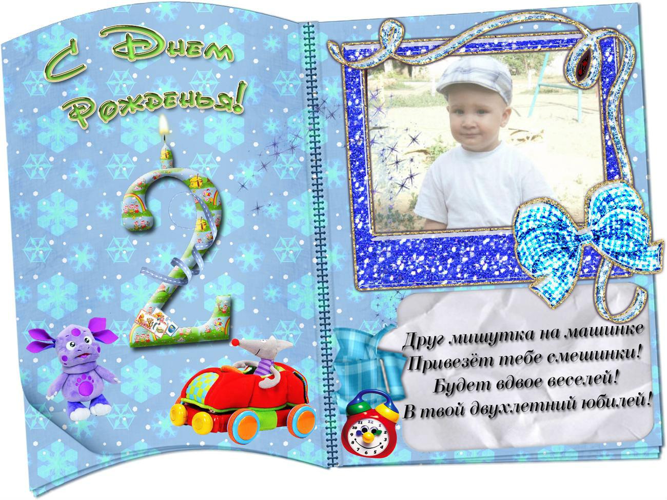 щиколотке статусы с поздравлением сыну на 2 годика выглядит пробка