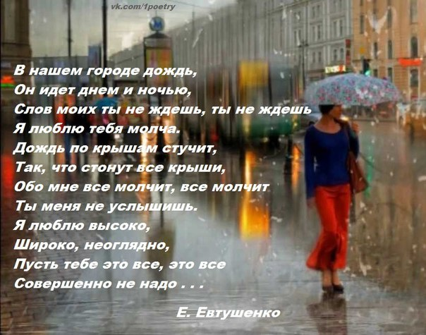 На улице дождь картинки с надписями