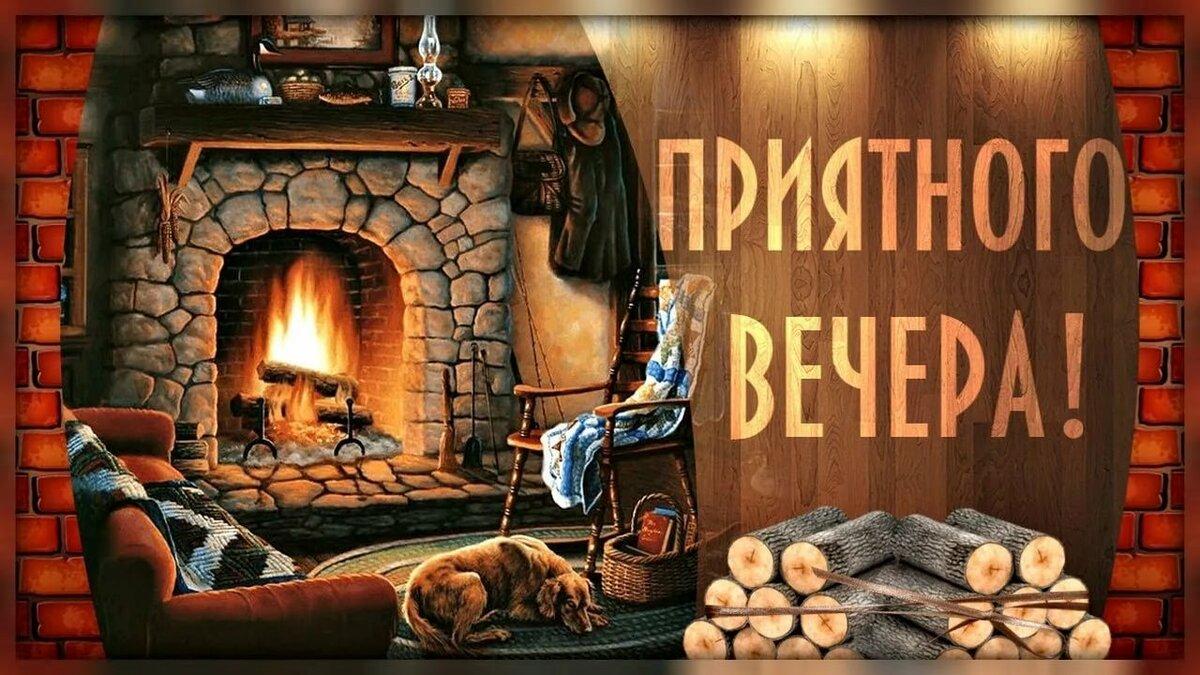 Приятного вечера открытки для мужчины, открытки своими