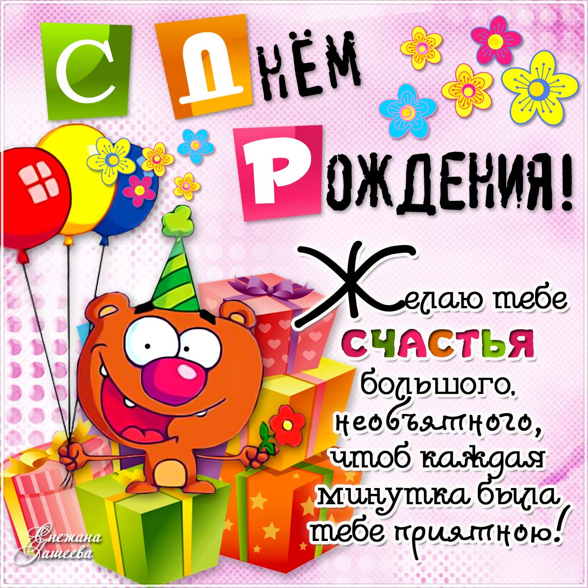 Поздравление с днем рождения подростку в 13 лет