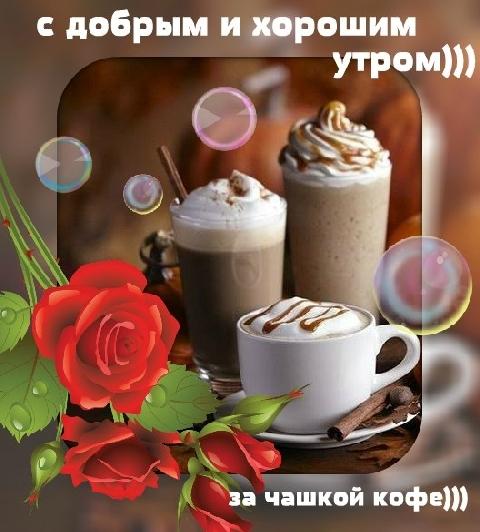 рассказала, что картинки с кофе и пожеланиями хорошего дня чтобы использовать