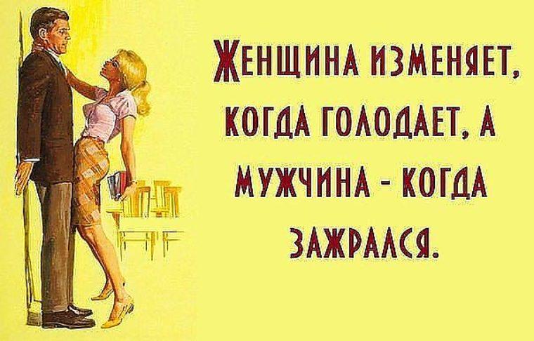 разу писали картинки со смыслом про гулящих мужиков момент романа водонаевой