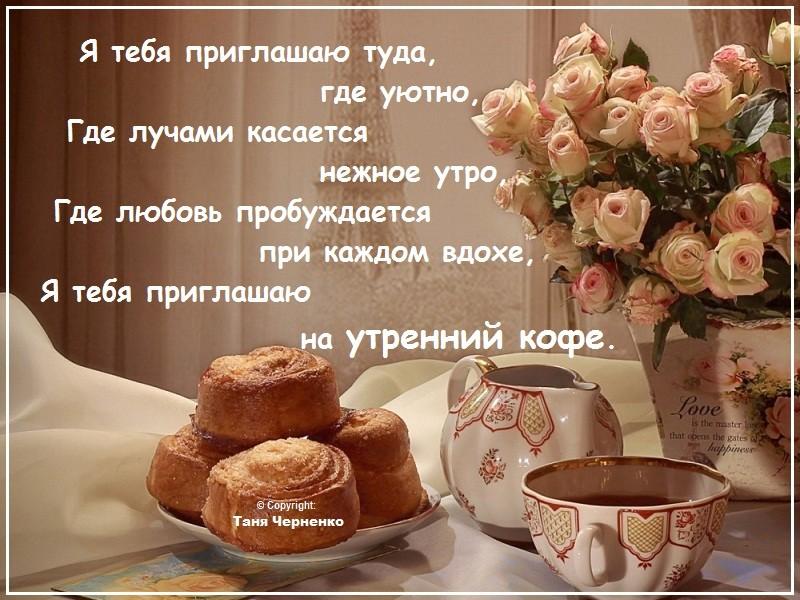 Поздравление с добрым утром пятницы прикольные