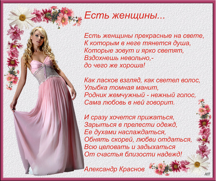 Воскресенье поздравления, стихи о женщинах картинки