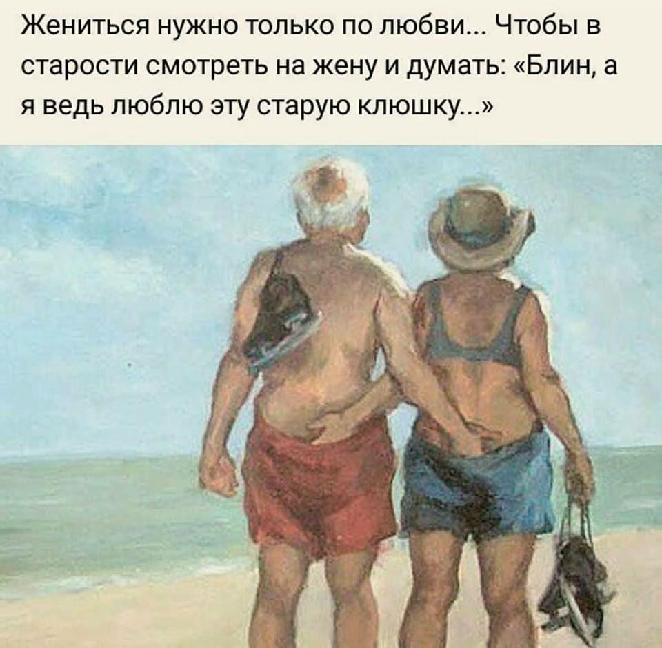 Прикольная картинка поддерживать друг друга в старости