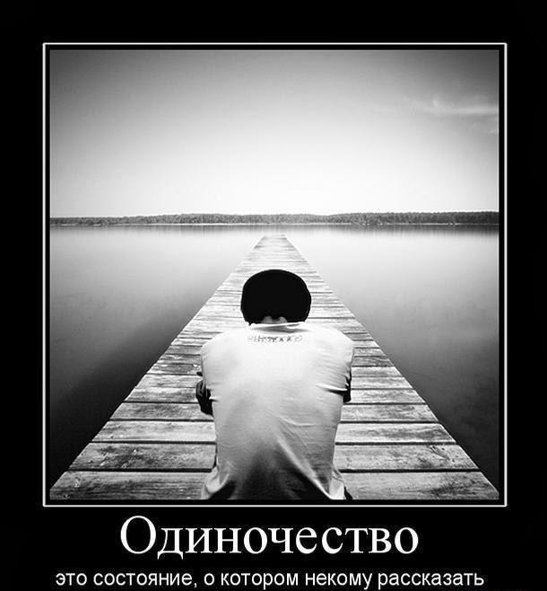 Картинки с надписями про одиночество души