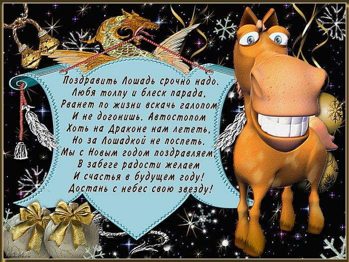 Поздравление на новый год от лошади